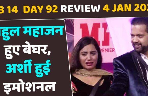 BB 14 Day 92 Review :  Rahul Mahajan हुए बेघर,  Arshi Khan हुईं इमोशनल