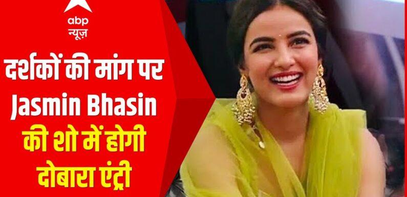Bigg Boss 14: दर्शकों की मांग पर Jasmin Bhasin की शो में होगी दोबारा एंट्री! यहां जाने Details!