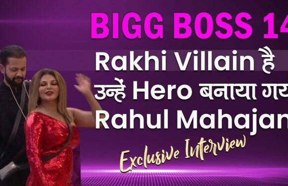 Bigg Boss 14 Rahul Mahajan: राहुल महाजन बोले, Rakhi Sawant Villain हैं उन्हें Hero बनाया गया है'