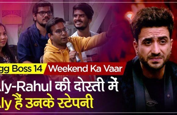Bigg Boss 14 Weekend Ka Vaar: Rahul की दोस्ती Aly Goni को पड़ी भारी, मिला उनके स्टेपनी का Tag