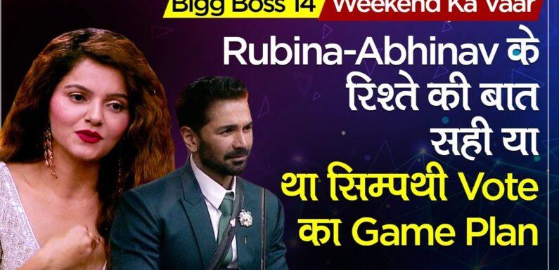 Bigg Boss 14 Weekend Ka Vaar: Rubina और Abhinav का रिश्ता Game Plan का हिस्सा है?