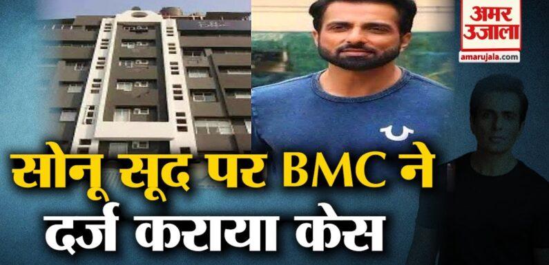 BMC ने सोनू सूद की बढ़ाई मुश्किलें, दर्ज कराया केस | BMC Files Police Complaint Against Sonu Sood
