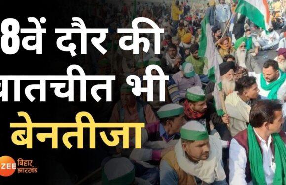 Farmer Protest: बातचीत फिर बेनतीजा, 15 जनवरी को अगली वार्ता
