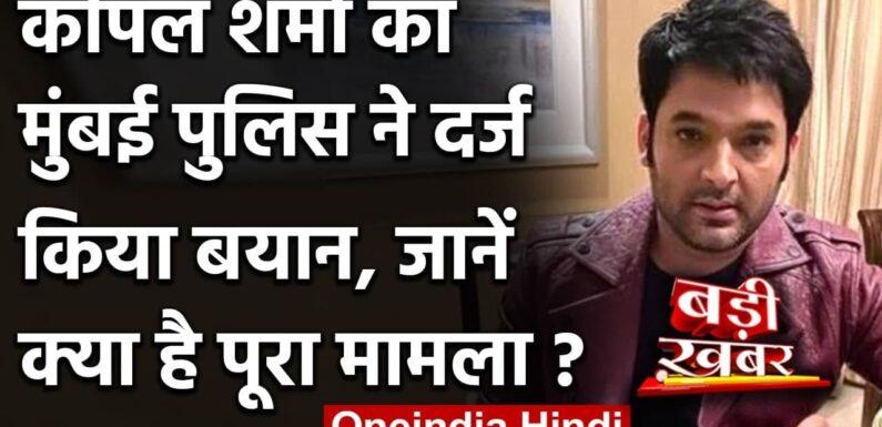 Kapil Sharma के साथ हुआ 5.5 करोड़ का धोखा, Mumbai Police ने दर्ज किया बयान