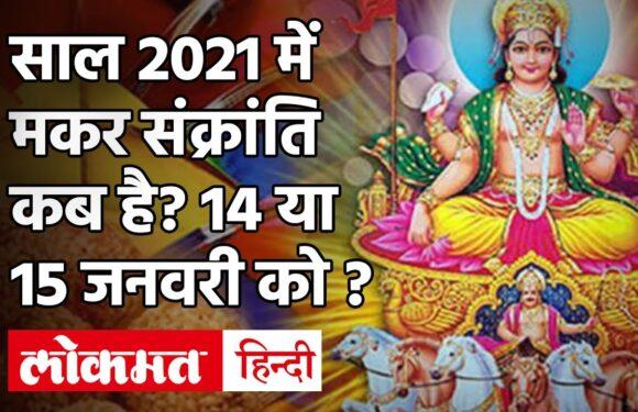 Makar Sakranti 2021 | मकर संक्रांति 2021 कब है, पूजा का शुभ मुहूर्त | Makar Sankranti Date Time 2021