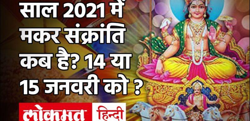 Makar Sakranti 2021   मकर संक्रांति 2021 कब है, पूजा का शुभ मुहूर्त   Makar Sankranti Date Time 2021