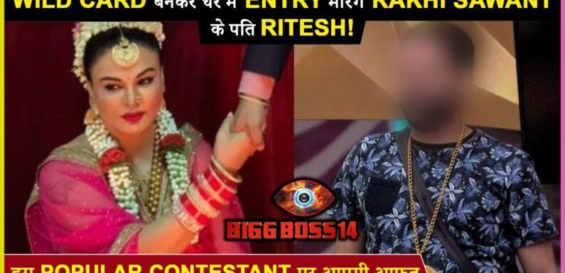 Rakhi के hasband की हो रही है Entry?