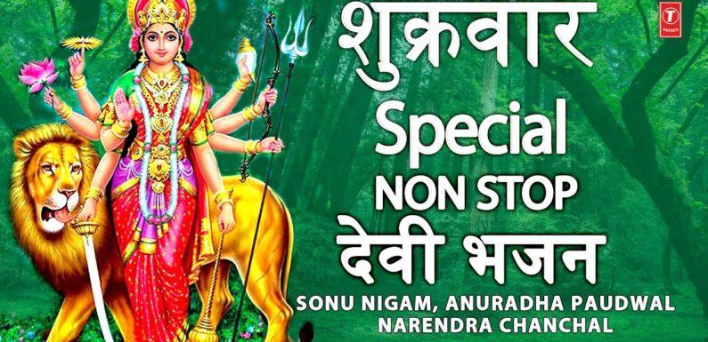 शुक्रवार Special भजन, Shukrawar Special