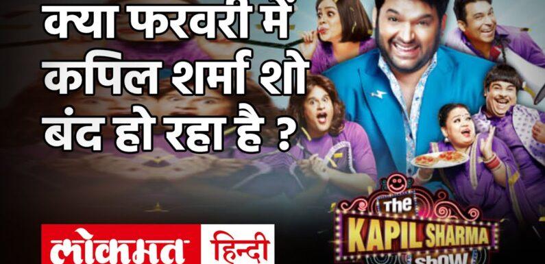 फरवरी में बंद हो जाएगा The Kapil Sharma Show, इस वजह से मेकर्स ने लिया फैसला ? Kapil Sharma