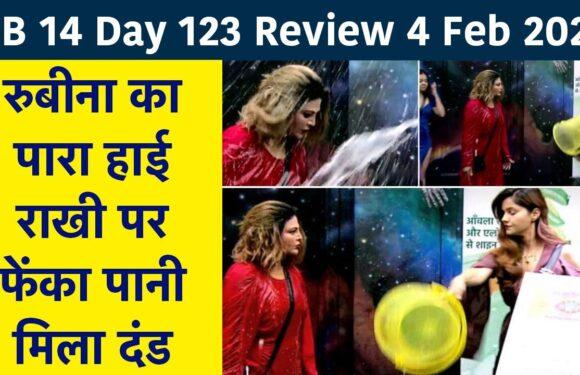 BB 14 Day 123 Review : Rubina Dilaik का पारा हाई, Rakhi Sawant पर फेंका पानी, मिला दंड