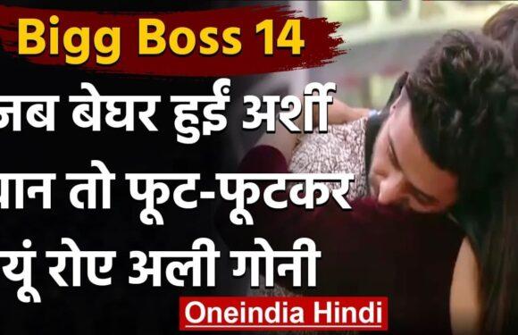 Bigg Boss 14 : Arshi Khan घर से हुईं बेघर, फूट-फूटकर रोए Aly Goni
