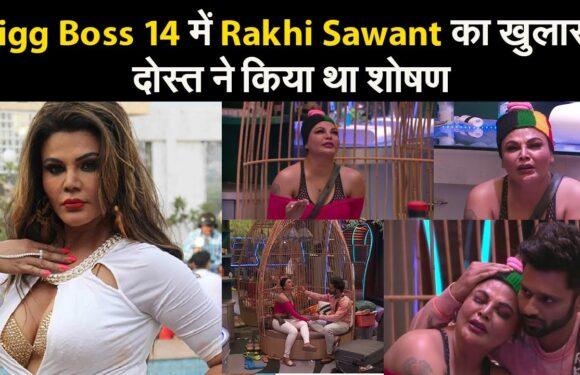 Bigg Boss 14 में Rakhi Sawant का खुलासा, दोस्त ने किया था शोषण |