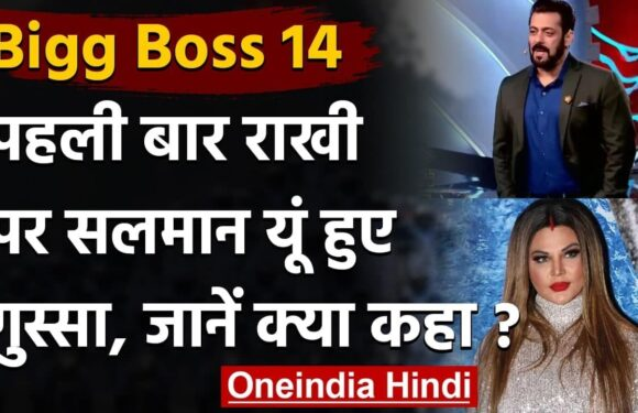 Bigg Boss 14: Salman Khan पहली बार हुए Rakhi sawant पर गुस्सा, जानें क्या कहा?