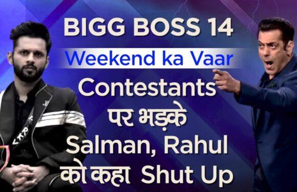 Bigg Boss 14 Weekend ka Vaar: Contestants पर भड़के Salman Khan, Rahul Vaidya को कहा Shut Up