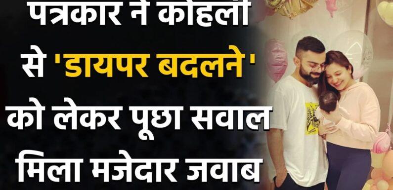 Virat Kohli से पत्रकार ने Diaper बदलने को लेकर पूछा Question, तो मिला मजेदार जवाब