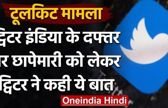 Delhi Police Raid : Twitter बोला- हमें भारत के कर्मचारियों की चिंता | Toolkit case | वनइंडिया हिंदी