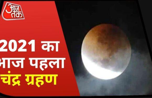 Moon Eclipse: साल 2021 का आज पहला चंद्र ग्रहण, भारत के किन हिस्सों में दिखेगा Eclipse?