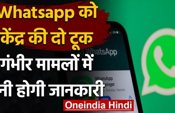 Whatsapp को Modi Govt की दो टूक- गंभीर मामलों में देनी होगी जानकारी | वनइंडिया हिंदी
