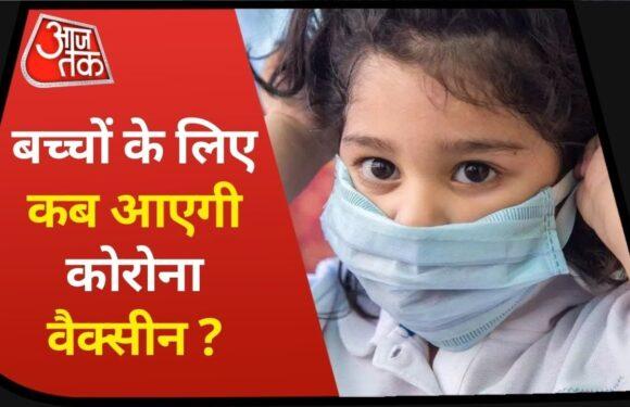 बच्चों के लिए Corona Vaccine September तक आ जाएगा, AIIMS Director ने AajTak से बताया