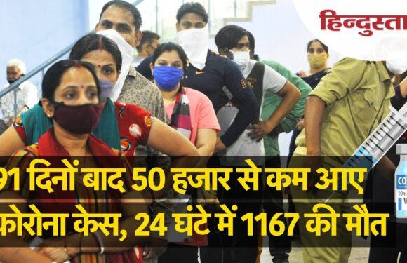 Coronavirus India Update: 50 हजार से कम आए कोरोनावायरस केस, एक्टिव मामले भी 7 लाख से कम