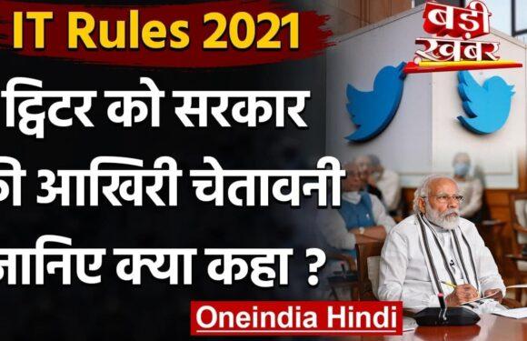 IT Rules 2021: Twitter को Modi Government की आखिरी चेतावनी, कहा- तुरंत लागू हो नियम
