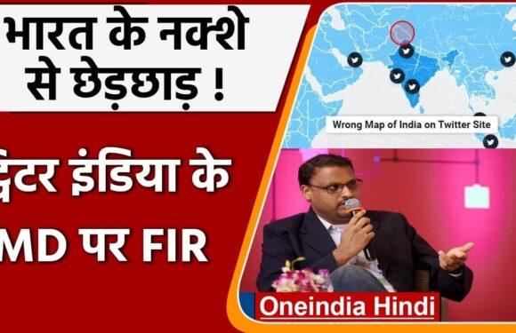 Twitter ने दिखाया India का गलत Map, MD Manish Maheshwari के खिलाफ FIR
