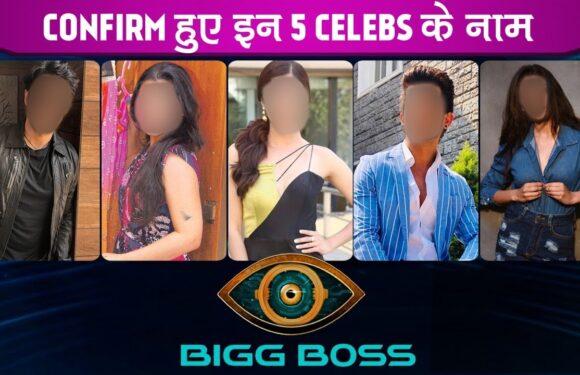 Bigg Boss 15 Updates: Confirm हुए इन 5 Celebs के नाम?