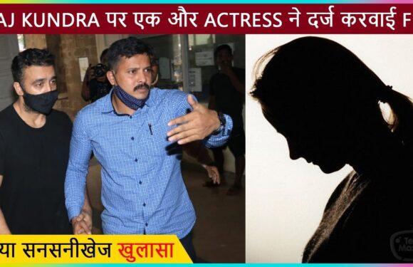 Raj Kundra पर एक और Actress ने दर्ज कराई FIR