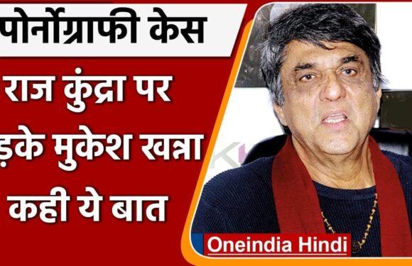 Raj Kundra Case पर Mukesh Khanna का बड़ा बयान, कहा- Shilpa Shetty सच्चाई करें बयां