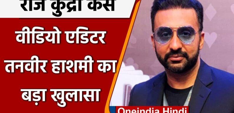 Raj Kundra Case: पूछताछ के दौरान Video Editor तनवीर हाशमी बोला- वो फिल्म Porn नहीं |