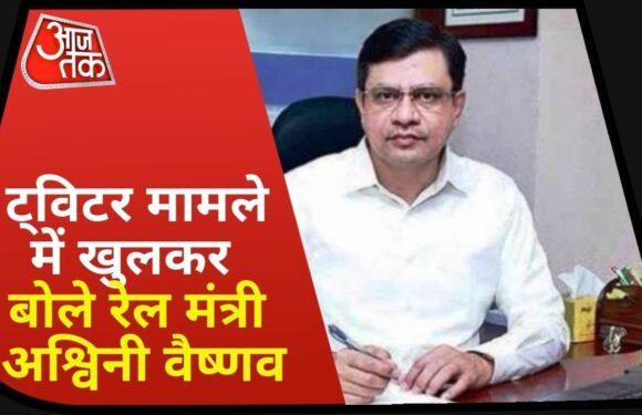Twitter मामले में बोले नए रेल मंत्री Ashwini Vaishnaw, 'देश का कानून मानना होगा'