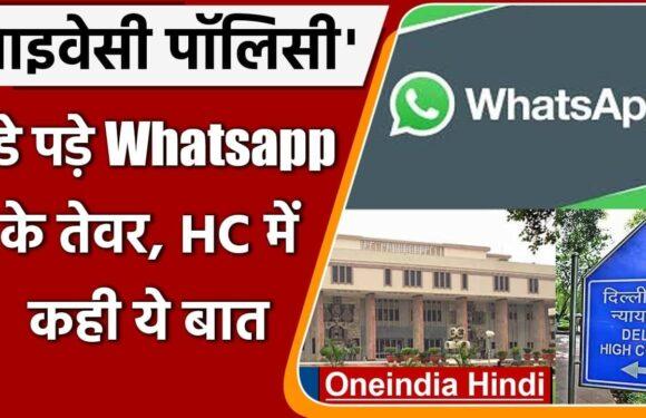 WhatsApp ने अपनी इच्छा से New Privacy Policy पर लगाई रोक, High Court में दी जानकारी