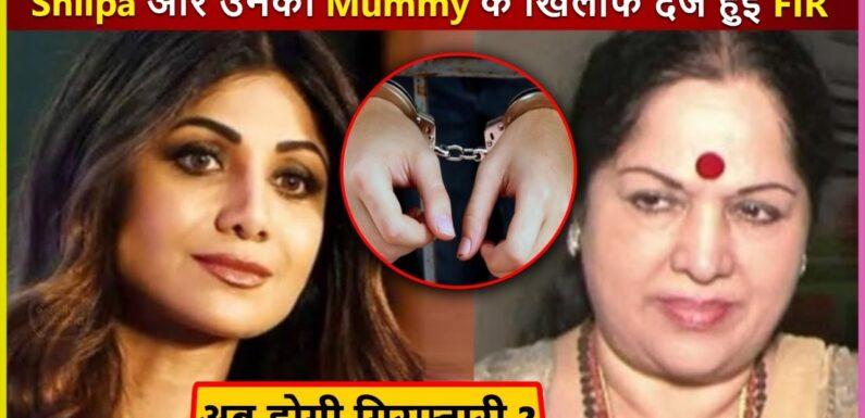 शिल्पा और उनकी माँ के खिलाफ हुई FIR दर्ज?