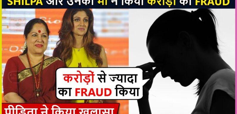 शिल्पा और उनकी माँ ने किया करोड़ों का Fraud?