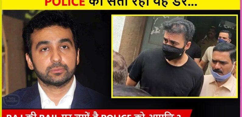 Police को सत्ता रहा है यह डर? Raj Kundra's Bail Opposed