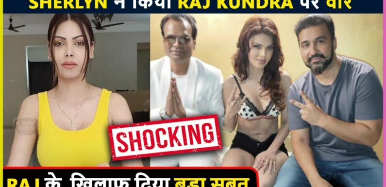 Sherlyn Chopra ने किया Raj Kundra पर वार?