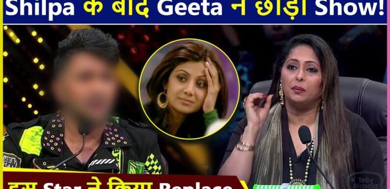 Shilpa Shetty, के बाद अबGeeta Kapoor ने भी छोड़ा Show?
