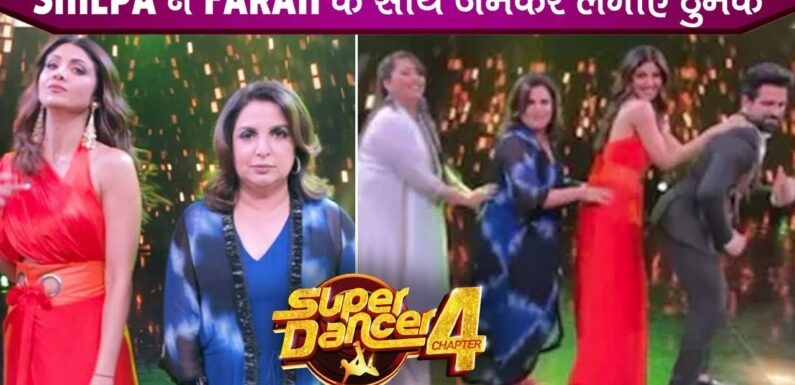 Super Dancer 4: Shilpa Shetty ने किया Farah Khan & Geeta Maa जमकर डांस