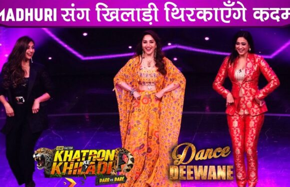 Khatron Ke Khiladi 11 Divyanka Tripathi & Shweta ने किया Madhuri Dixit के साथ डांस!