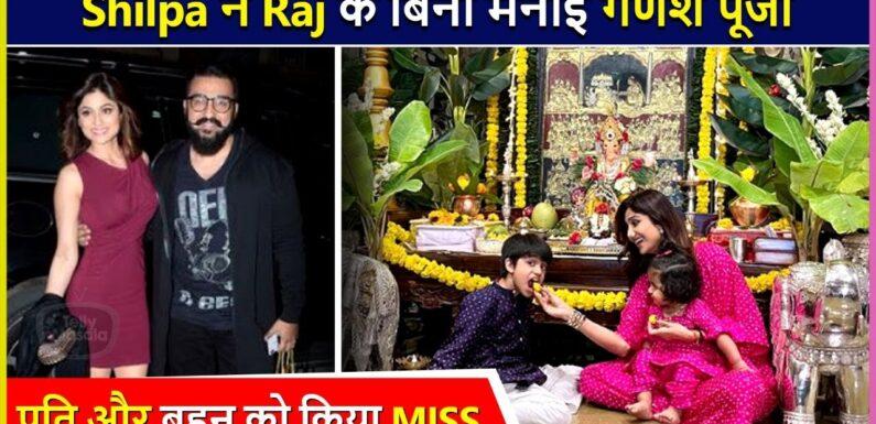 Shilpa Shetty ने बिना Raj Kundra के Celebrates किया Ganesh Chaturthi