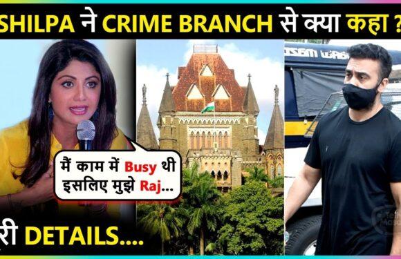 Shilpa Shetty's ने अपनी  STATEMENT में ये कहा Crime Branch?