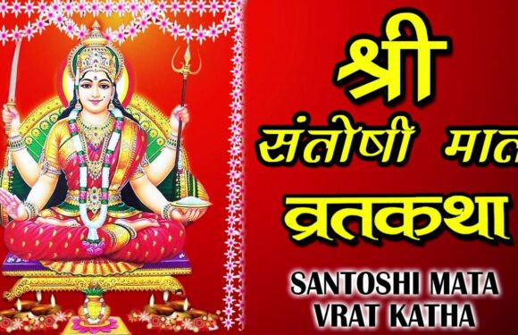 """""""शुक्रवार व्रत कथा""""__ Shukravar Vrat Katha    Santoshi Mata    Vidhi Vidhan    HD #Ambeybhakti"""