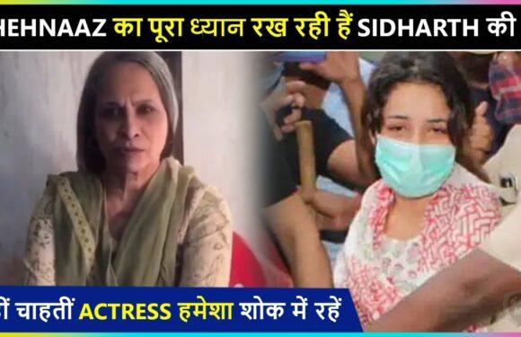 Sidharth की माँ रख रही है shehnaaz gill का पूरा ख़्याल